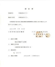 大阪版食の安全・安心認証