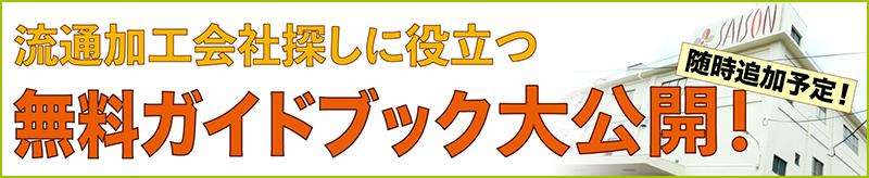 無料ガイドブック大公開
