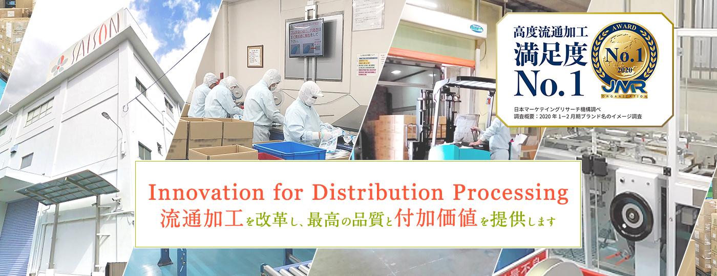 流通加工を改革し、最高の品質と付加価値を提供します